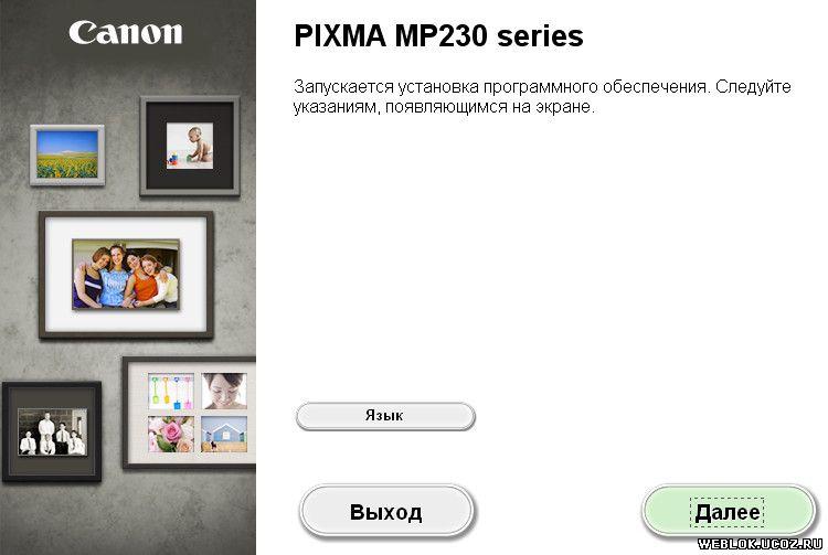 Драйвер pixma mp230 принтера для