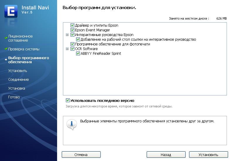Скачать установочные файлы для принтера epson