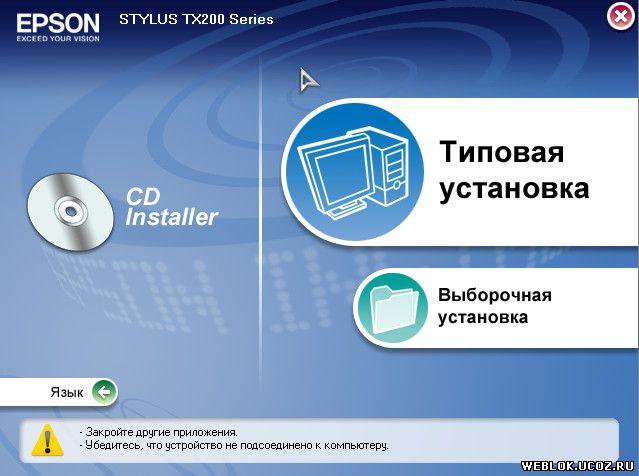 драйвер для принтера Epson Stylus Tx200 скачать бесплатно - фото 10