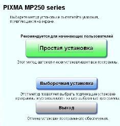 Скачать Установочный Диск для принтера Canon Mp280