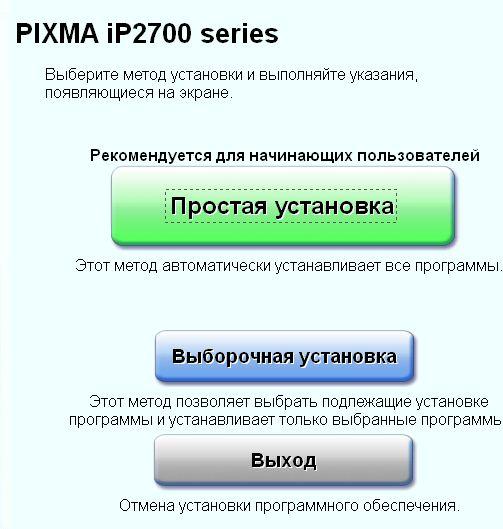 канон пиксма 2700 драйвер скачать