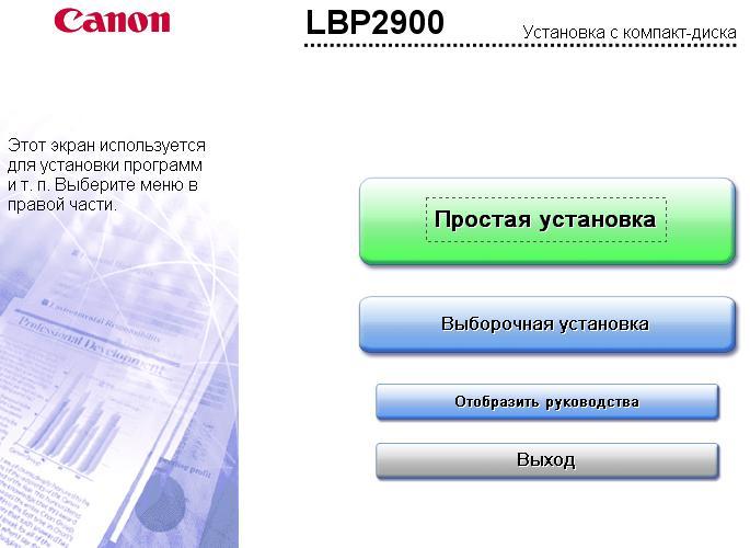 скачать установочный драйвер для принтера canon280
